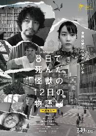 斎藤工×のん初共演 岩井俊二監督の最新作『8日で死んだ怪獣の12日の物語』劇場公開が決定