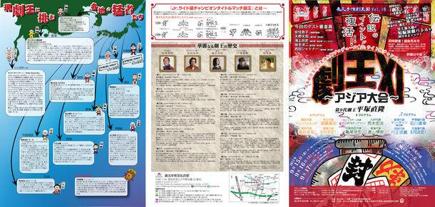 日本劇作家協会東海支部+長久手町文化の家 Jr.ライト級チャンピオン決定戦「劇王XI~アジア大会~」チラシ表