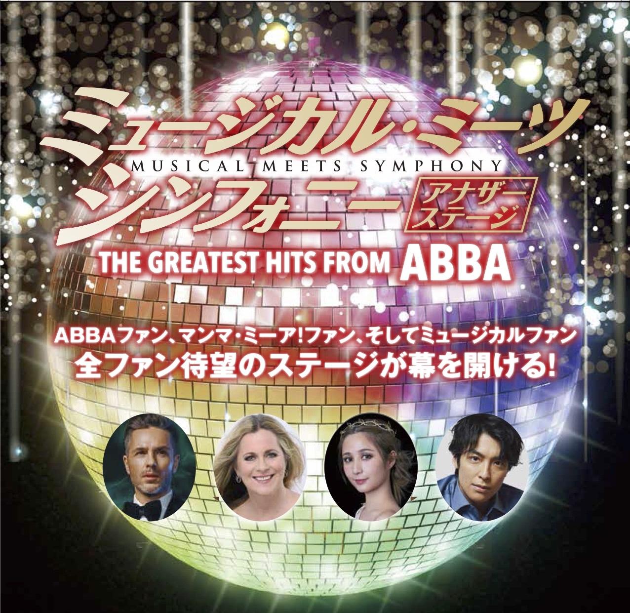 ミュージカル・ミーツ・シンフォニー アナザーステージ THE GREATEST HITS FROM ABBA