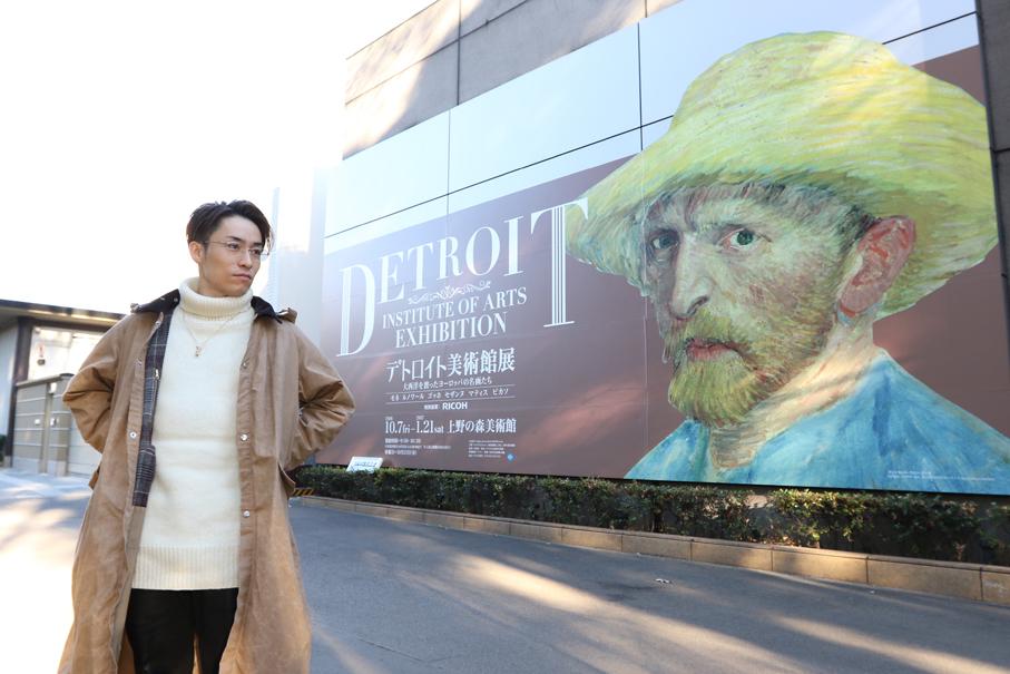 EXILE TETSUYA『デトロイト美術館展』