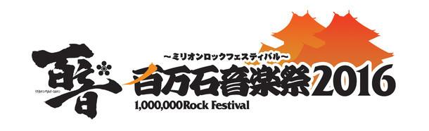 「百万石音楽祭 2016~ミリオンロックフェスティバル~」ロゴ