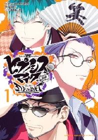 音楽原作キャラクターラッププロジェクト公式コミカライズ!『ヒプノシスマイク-Division Rap Battle-side D.H&B.A.T』1巻が無料で読める!