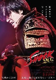 『SHOCK』1800回公演達成! TOHOシネマズ⽇⽐⾕で映画『Endless SHOCK』ロングラン上映が決定