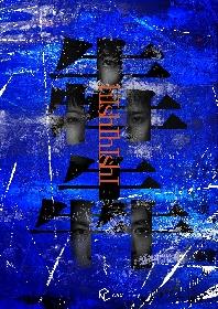 タカイアキフミの個人ユニットTAAC第5弾公演『犇犇』が上演 鈴木勝大を主演に迎え、加害者家族のその後を描く