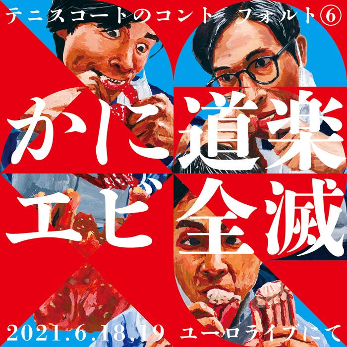 宣伝美術:牧寿次郎、イラスト:小出圭祐