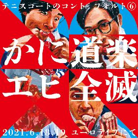 大河ドラマ出演で話題のテニスコートが1年8ケ月ぶりに新作舞台公演~コント・フォルト6『かに道楽エビ全滅』