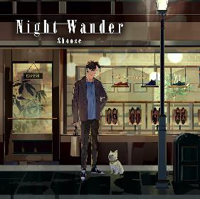 しゅーず、1月にシングル「Night Wander」をリリース ジャケットも公開(コメントあり)