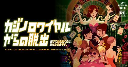 リアル脱出ゲーム『カジノロワイヤルからの脱出』リバイバル公演決定!