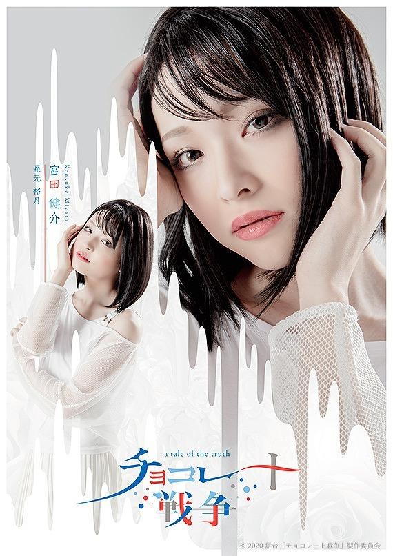宮田健介(演:星元裕月) (C)2020 舞台「チョコレート戦争」製作委員会