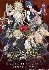 ミュージカル版『ZONE-00』九条キヨ描き下ろしのイラスト発表&與座亘、澤田征士郎らキャストビジュアルが解禁