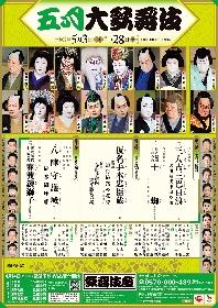 菊五郎の勘平、松緑×猿之助の土蜘、菊之助の鏡獅子『五月大歌舞伎』歌舞伎座観劇レポート