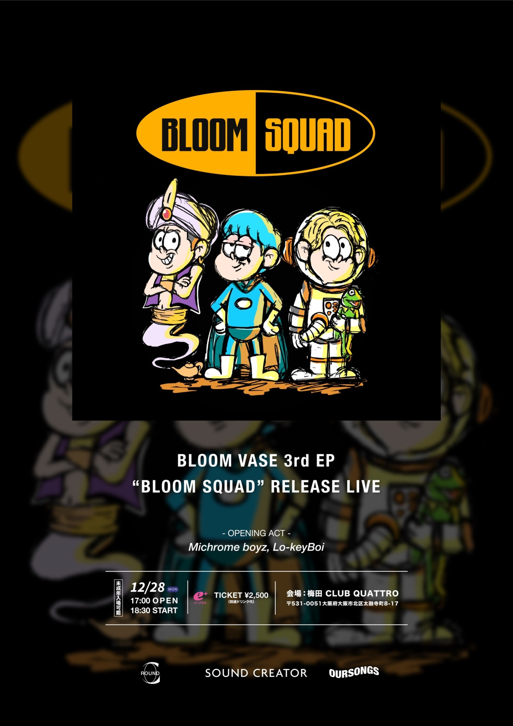 BLOOM SQUAD