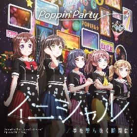 Poppin'Party「イニシャル/夢を撃ち抜く瞬間に!」発売! BanG Dream!関連音楽商品累計出荷200万枚を突破を達成