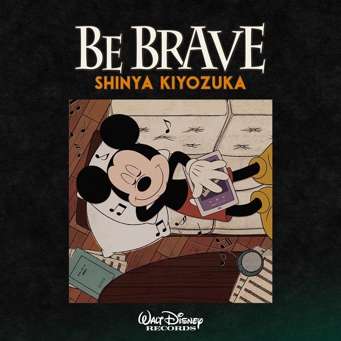 『BE BRAVE』通常盤ジャケット画像