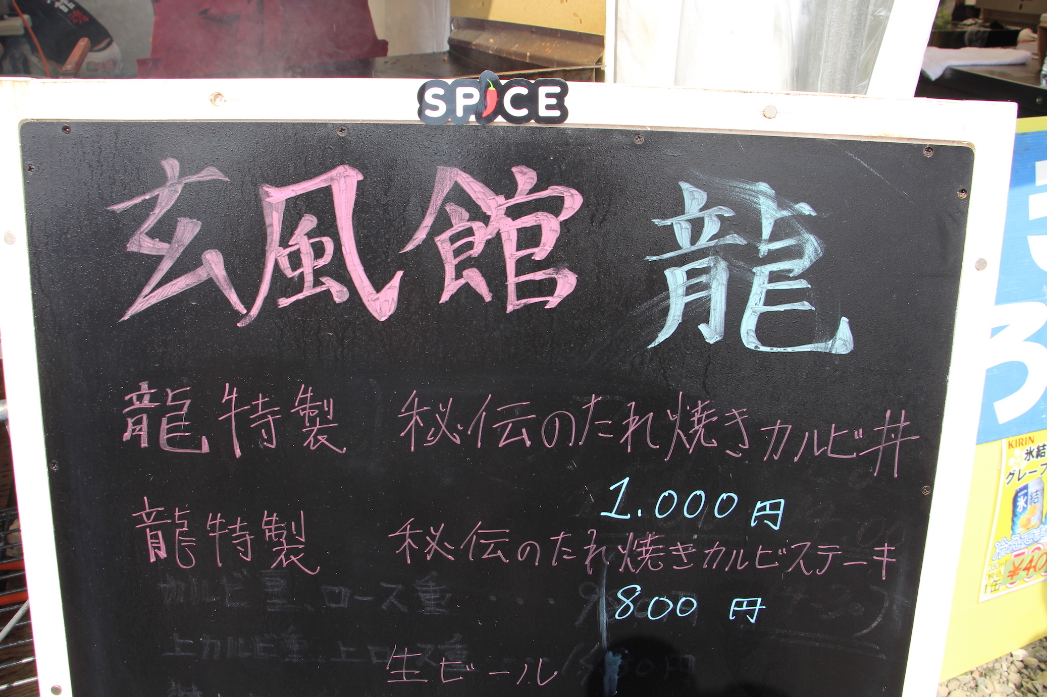 博多焼肉 玄風館龍|お店の様子