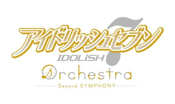 「アイドリッシュセブン オーケストラ -Second SYMPHONY-」 公演ロゴ (C)BNOI/アイナナ製作委員会