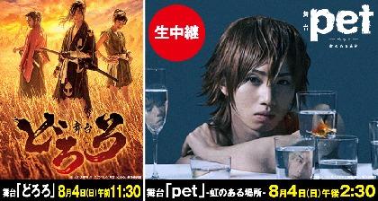 鈴木拡樹、植田圭輔がそれぞれ主演の舞台『どろろ』『pet』が放送決定 『pet』最新作は千秋楽を生中継