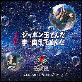 音楽座ミュージカル『シャボン玉とんだ宇宙(ソラ)までとんだ』 土居裕子、佐藤伸行による主題歌 「ドリーム」の配信が決定