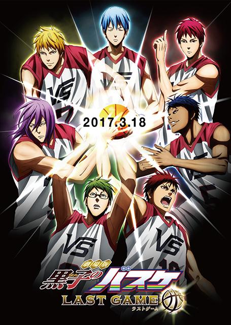 『黒子のバスケ LAST GAME』2017年3月18日に公開