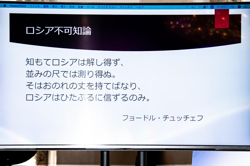 「Bunkamura30周年記念 ロシアン・セレブレーション」開催記者発表会 亀山邦夫氏のスライドより