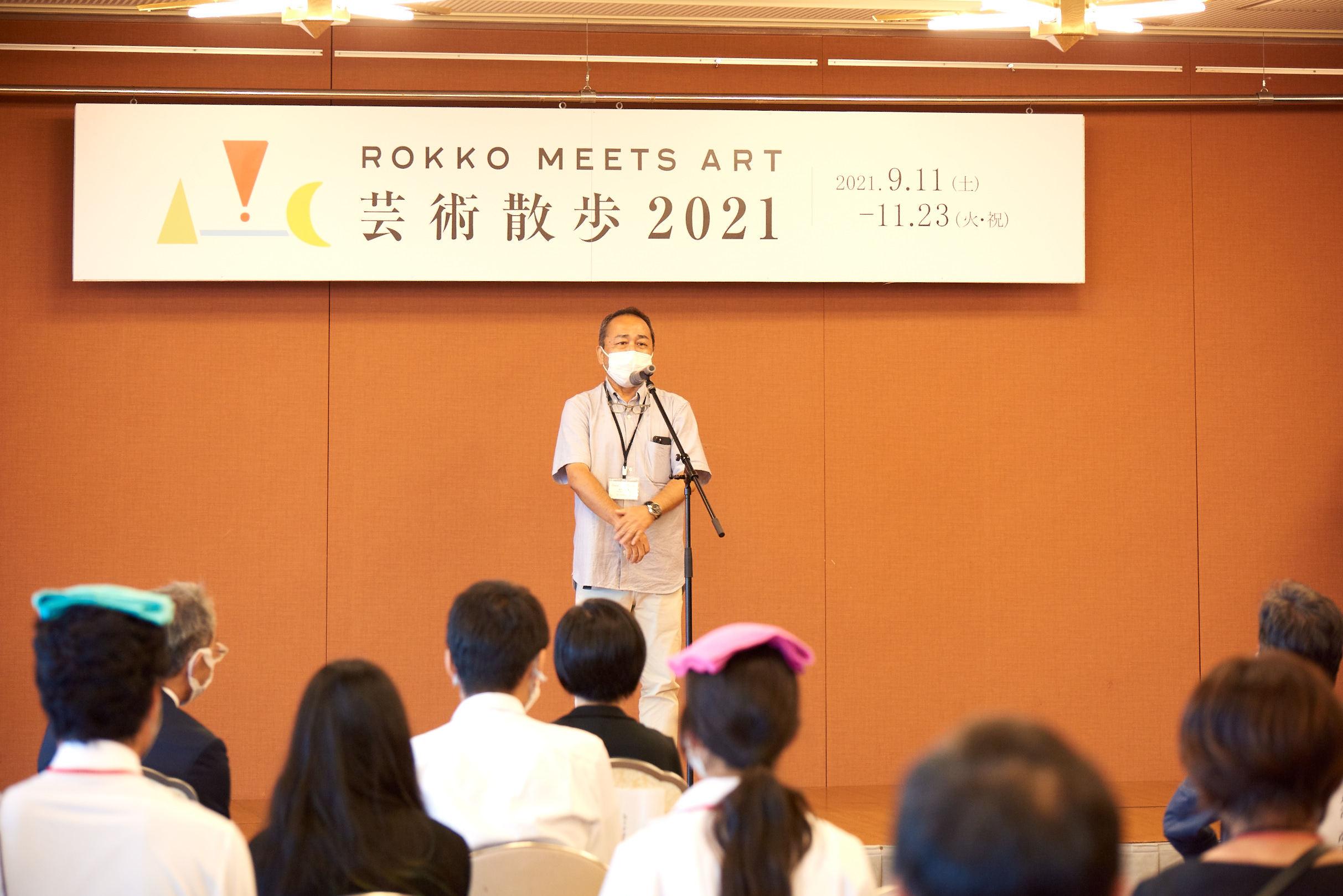 『六甲ミーツ・アート芸術散歩 2021』