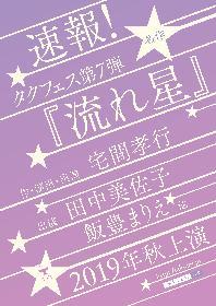 田中美佐子、飯豊まりえが出演 タクフェス第7弾 『流れ星』の上演が2019年秋に決定