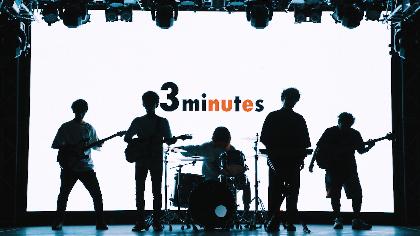 """キュウソネコカミ、""""密集・密閉・密接""""をテーマにした新曲「3minutes」のMV解禁"""