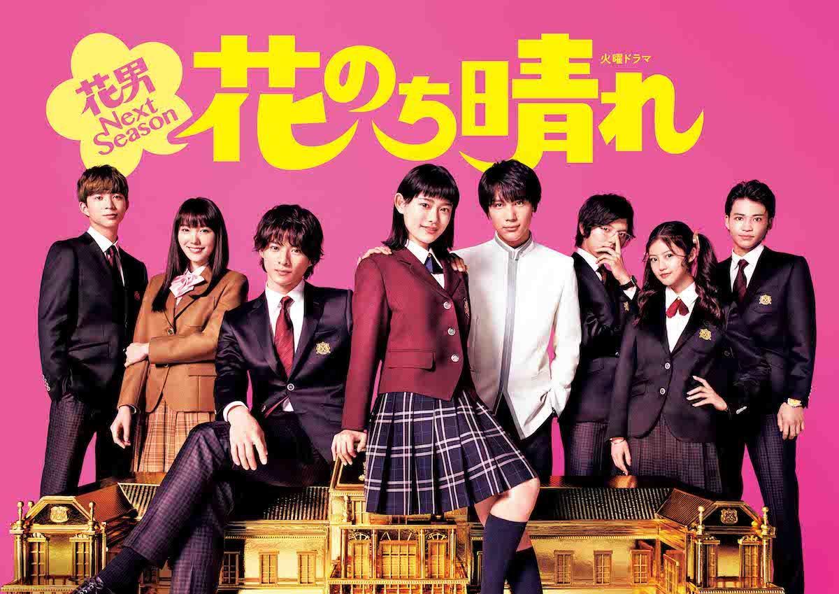 TBSドラマ「花のち晴れ~花男 Next Season~」