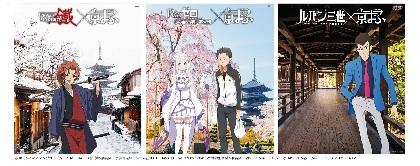 西日本最大級のマンガ・アニメのイベント 『京都国際マンガ・アニメフェア2018』開催日決定・コラボビジュアル第1弾発表