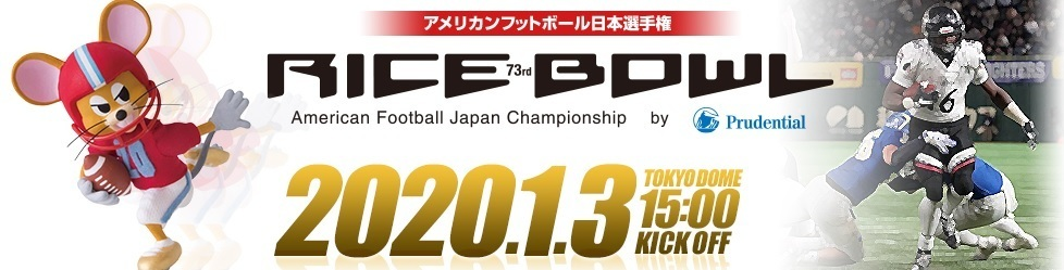 『アメリカンフットボール日本選手権 プルデンシャル生命杯 第73回ライスボウル』は富士通フロンティアーズと関西学院大学の対戦に