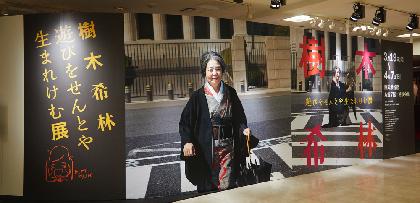 『樹木希林 遊びをせんとや生まれけむ展』が開幕 日本アカデミー賞授賞式他で着用したドレスなど、ゆかりの品々を展示