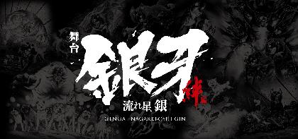 高橋よしひろ原作の人気漫画「銀牙 -流れ星 銀-」が2019年に舞台化! 出演は佐奈宏紀、郷本直也、演出は丸尾丸一郎
