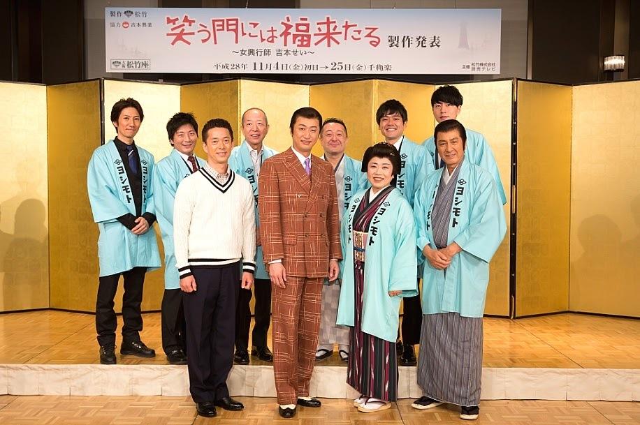 前列左より、西川忠志、喜多村緑郎、藤山直美、田村亮