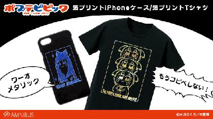 『ポプテピピック』名言・名シーンを使用したTシャツ、カードケースほかアイテム5種が登場