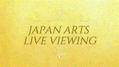 自宅でコンサートならではの臨場感を味わえる、『ジャパン・アーツ ライブ・ビューイング Japan Arts Live Viewing』がスタート