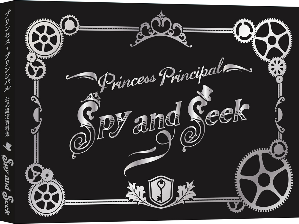TVシリーズ公式設定資料集「Spy and Seek」本体表紙