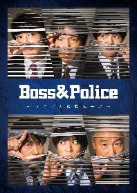 ドラマに175本以上出演する、東根作寿英が芸歴30周年記念して企画・出演の舞台『Boss & Police ~ガケデカ後藤誠一郎~』を上演