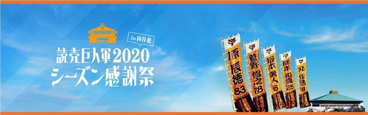 『読売巨人軍2020シーズン感謝祭in国技館』の特設サイト