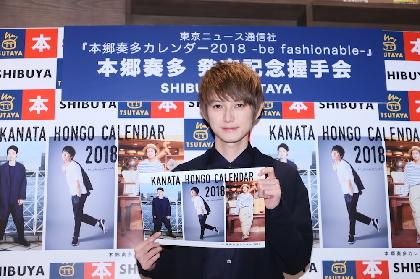 27歳の本郷奏多をオシャレかつアダルティに……新作カレンダー発売記念イベントで素のリアクション飛び出す