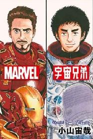 『宇宙兄弟』と『MARVEL』がコラボ 小山宙哉氏がマーベルキャラクターを描き下ろした特別漫画がFRaU11月号に登場
