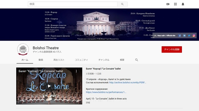 Bolshoi Theatre-YouTubeチャンネルより
