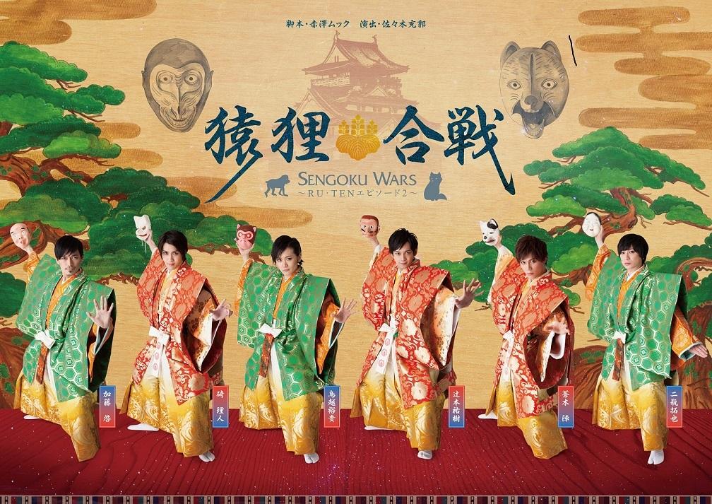 SENGOKU WARS ~RU・TENエピソード2~猿狸合戦