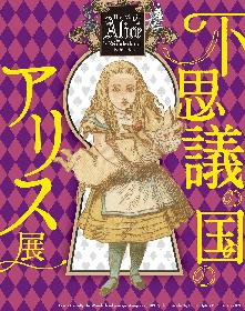 『不思議の国のアリス展』、兵庫県立美術館で開催 ダリや草間彌生、ヤン・シュヴァンクマイエルらの作品も