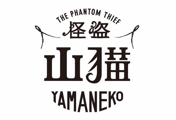 「怪盗 山猫」ロゴ (c)日本テレビ
