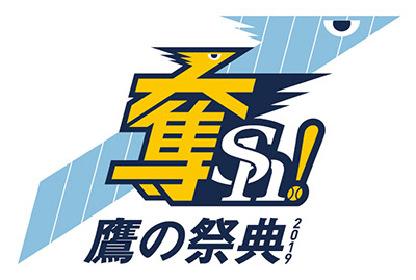 吉岡里帆「キャッチャーミットの真ん中に!」…東京D開催の『鷹の祭典』で始球式