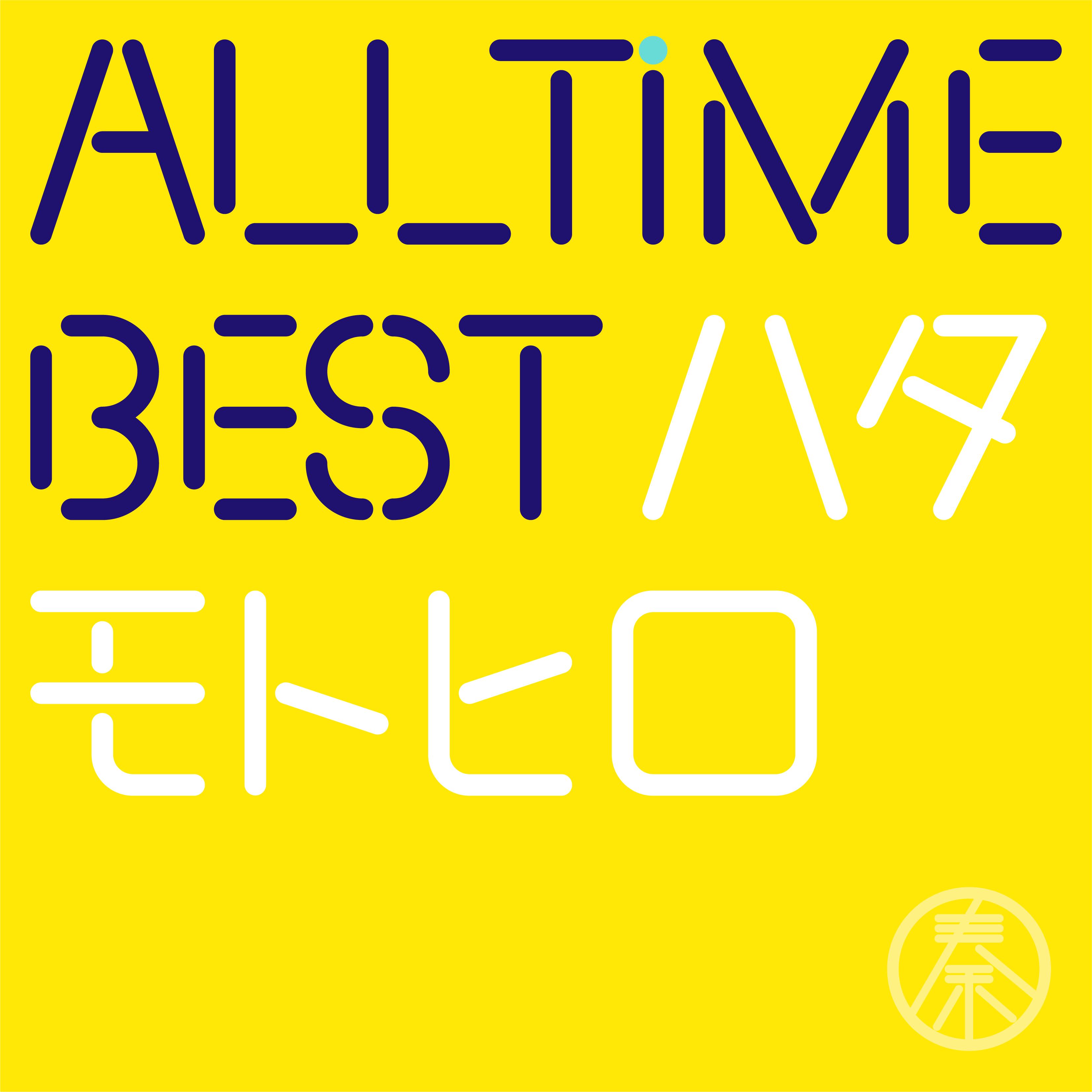 オールタイム・ベスト・アルバム『All Time Best ハタモトヒロ』初回限定はじめまして盤