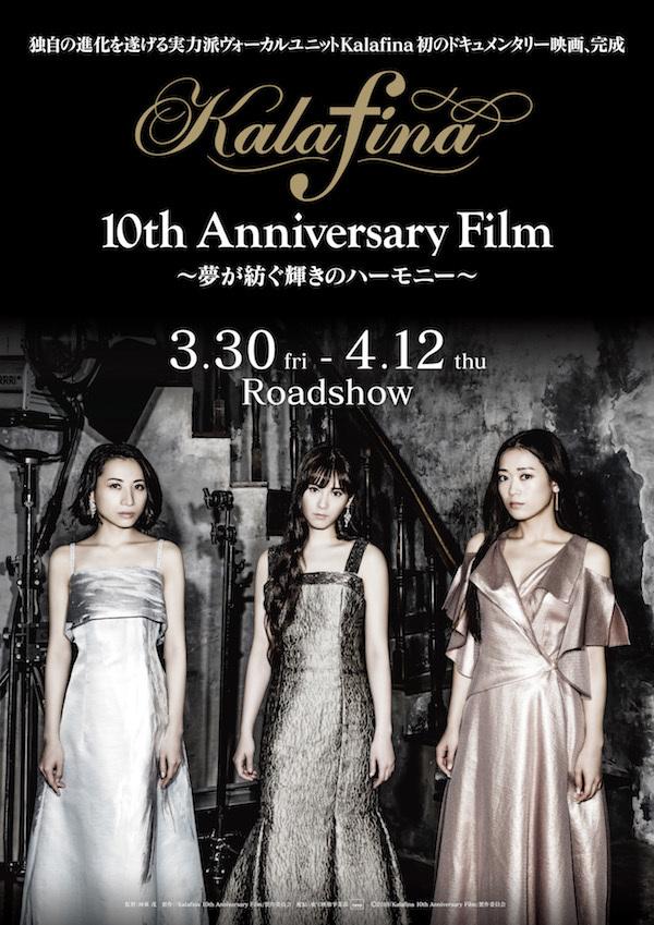『Kalafina 10th Anniversary Film ~夢が紡ぐ輝きのハーモニー~』キービジュアル