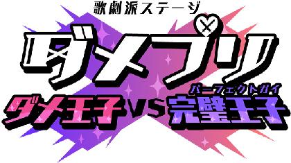 『歌劇派ステージ「ダメプリ」ダメ王子VS完璧王子』間違い探しをしたくなる!? 2つのキービジュアルが公開