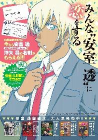 『名探偵コナン』安室透(毛利探偵事務所助手ver.)&沖矢昴の名刺がもらえる書店フェアを開催
