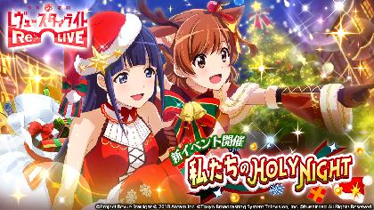 始めるなら今がチャンス 『少女☆歌劇 レヴュースタァライト -Re LIVE-』クリスマスイベント開催